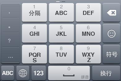 百度输入法九格键盘