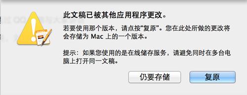 此文稿已被其他应用程序更改